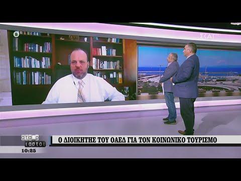 Αταίριαστοι   Ο διοικητής του ΟΑΕΔ για τον κοινωνικό τουρισμό   24/06/2020