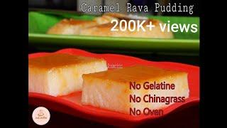 വായിലിട്ടാൽ അലിഞ്ഞു പോകുന്ന ക്യാരമൽ  റവ പുഡ്ഡിംഗ് |Caramel Rava Pudding
