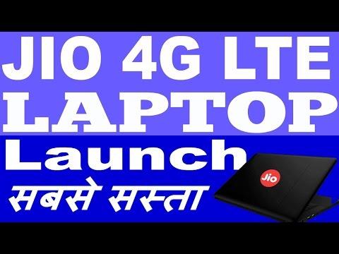 Jio laptop | Reliance Jio Lauch 4G LTE Laptop In India - सबसे सस्ता