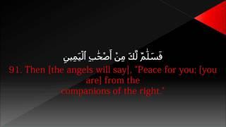 Surah Waqiah سورة الواقعة - Maher al Mu