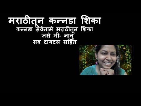 Learn Kannada through Marathi -Using verbs.क्रियापद कन्नडमध्ये वापरायला शिका