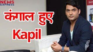 Kapil Sharma के Show की गिरी Trp, निकल गया दिवाला