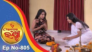 Ama Ghara Laxmi | Full Ep 805 | 4th Dec 2018 | Odia Serial – TarangTV