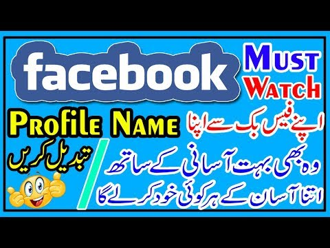 how to change profile name in facebook in urdu/hindi very easy to change 2017