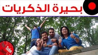🏖 فيديو 360: يجمع تقنيين من العالم العربي على ضفاف بحيرة برلينيه في المانيا