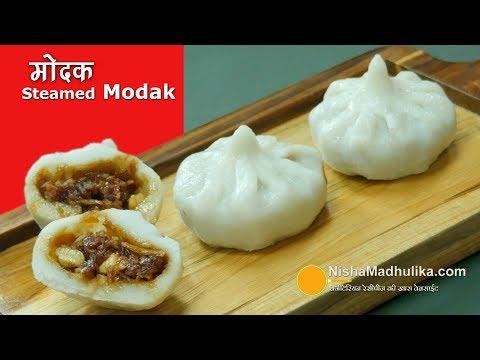 Modak recipe | मोदक । Steamed modak | Ukadiche Modak for Ganesh Chaturthi