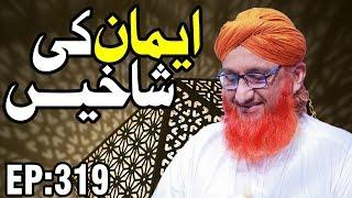 Islam -  Branches of the faith Ep 319 - Ramzan Aa Raha Hai - Iman - ایمان کی شاخیں  - Madani Channel