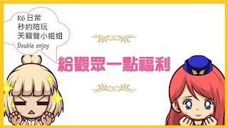 《虹彩六號:圍攻行動》日常 秒約陪玩  優質天籟小姐姐一起HIGH