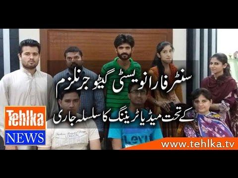 Media Training Session under Center for Investigative Journalism Pakistan