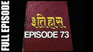 Itihaas - Episode 73 (Full Ep)