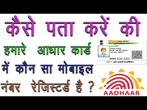 how to check mobile no in aadhar card | check mobile no. in aadhar card  | Techzinfo |