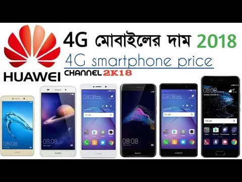 Huawei 4G Mobile Price in Bangladesh 2018 |4g mobile Phone price In BD