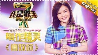 徐佳莹《喜欢你》— 我是歌手4第6期单曲纯享 I AM A SINGER 4 【我是歌手官方频道】
