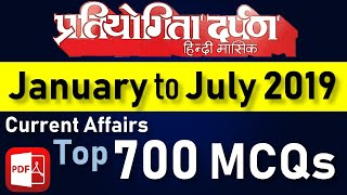 Pratiyogita Darpan Current Affairs Top 700 MCQs January to July 2019