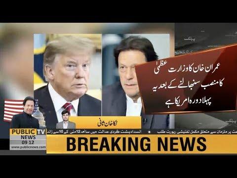 Xxx Mp4 PM Imran Khan Leaves For Washington On Invitation Of President Trump 3gp Sex