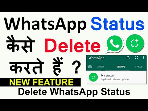 Subscriber's Request Video - How to delete whatsapp status photo, Video, GIF image in Android Phone