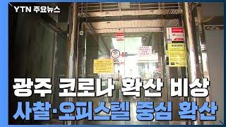 광주 '사찰·오피스텔' 감염 확산...닷새만에 23명 확진 / YTN
