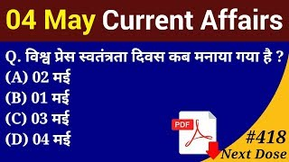 Next Dose #418   4 May 2019 Current Affairs   Daily Current Affairs   Current Affairs In Hindi