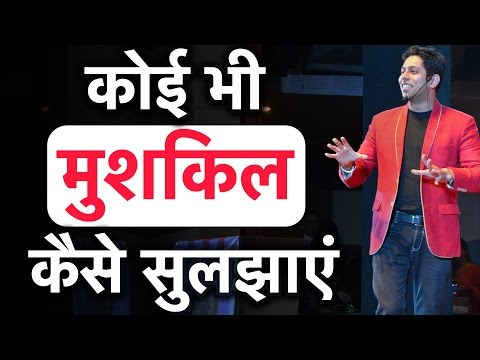 कोई भी मुशकिल कैसे सुलझाएं | Powerful Inspiring Video on Problem Solving Skills in Hindi by Him-eesh