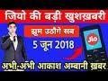 [New] Jio Dhamaka - जियो की बड़ी खुशख़बरी 5 जून 2018   Jio latest Update Akash Ambani   Jio Phone 4G