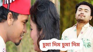 New Assamese Video song suma dim by Nilim Akash & Nilakshi Neog