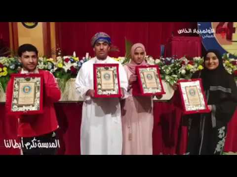الأولمبياد الخاص العماني يكرم المشاركون بالألعاب العالمية الشتوية بالنمسا مارس ٢٠١٧