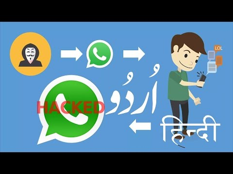 Is your Whatsapp Hacked WhatsApp tips in Urdu / Hindi Tips