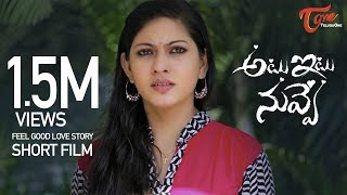 Atu Itu Nuvve   Telugu Short Film 2017   Directed by Shoban NV   #LatestTeluguShortFilm