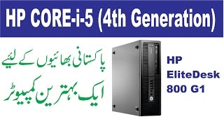Best Computer For Video Editing and General Use (Urdu-Hindi)