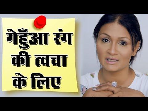 Super Easy Glowing Makeup for Brown Skin (Hindi)