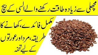 Flax seeds khane ke fayde | Alsi ke beej benefits | Flax seeds benefits