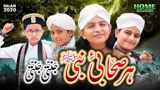 Har Sahab E Nabi Janati | Muhammad Hassan Raza | Rao Ali Hasnain | Shahbaz Qadri | Syed Hassan Ullah