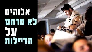 וידויים של דיילות   ישראלים הם הנוסעים הגרועים בעולם