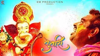 Tutari Video Song | Shankar Mahadevan | Ganesh Chaturthi 2017 Special Song