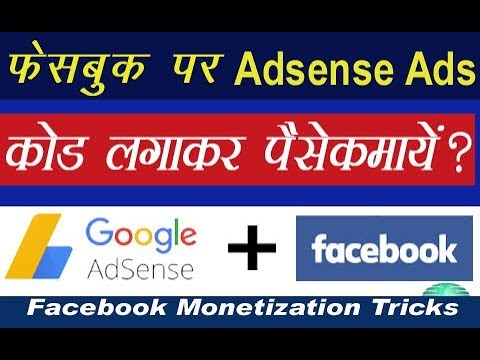 how to get code google adsense on facebook page make money adsense with facebook