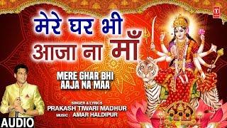 मेरे घर भी आजा ना माँ Mere Ghar Bhi Aaja Na Maa, PRAKASH TIWARI MADHUR, Devi Bhajan, Full Audio Song