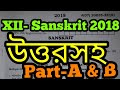 XII-Sanskrit Question Paper 2018 With Answer of Part B & A.