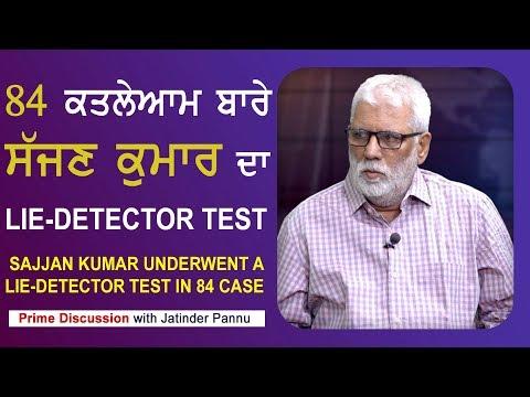 Prime Discussion With Jatinder Pannu#588_Sajjan Kumar Underwent a Lie-Detector Test in 84 Case