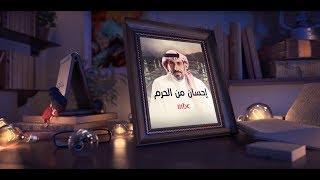 #x202b;إعلان | فيلم إحسان من الحرم#x202c;lrm;