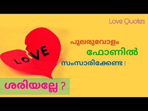 ഒറ്റയ്ക്കാവുന്നതല്ലേ നല്ലത് ? 😢💔 Alone Quotes | Malayalam Sad | Love Emotional | Breakup |