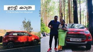 A Trip from Wayanad to Ooty - വയനാട്ടിൽ നിന്നും ഊട്ടിയിലേക്ക്, Ooty Driving Tips (Malayalam)