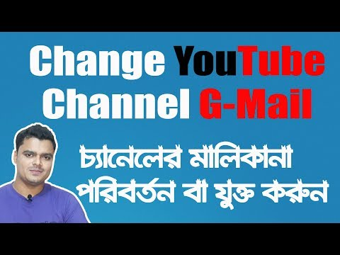 How To Change YouTube Channel Email || Add Manager or Change Ownership YouTube Channel