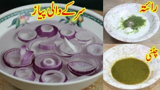 Traditional Raita|Green Chutney|Vinegar Onion Recipe by Hamida Dehlvi