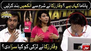 Larki Ki Ghatya Baat Waqar zaka Sharminda Hogae   Champions Auditions with Waqar Zaka Show Latest