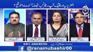 Aaj Rana Mubashir Kay Sath | 18 October 2018 | Aaj News
