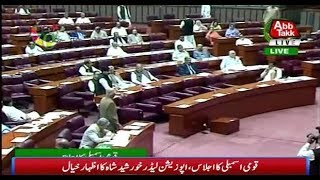 Opposition Leader Khurshid Shah Addresses in National Assembly