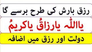 Get Rich Wealthy|Rizaq Barish ki Tarha Barsy Ga Ya Wahabo Ya Razaqo