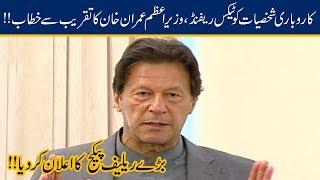 PM Imran Khan Speech At Business Tax Refund Ceremony   2 April 2020