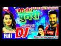 Download Gori tor chunri ba Lal Lal re Kamlesh Kumar ke  video 20019 MP3,3GP,MP4