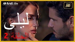 المسلسل التركي ليلى الحلقة 2